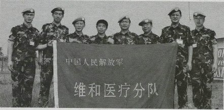 Peoples Liberation Army Medical Detachment